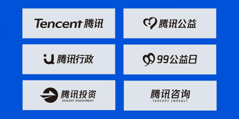 Tencent brand family