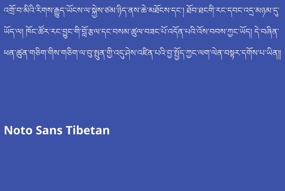 A sample of the Noto Sans Tibetan font.